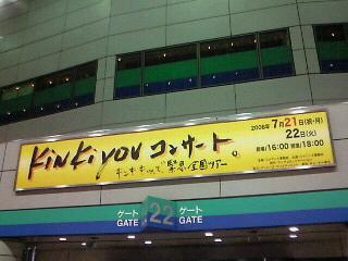 キンキの東京ドーム\(^_^ )( ^_^)<br />  /
